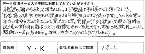 日本ビクター JVC Everio GZ-HM690-S データ復旧