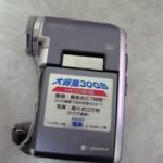 ハンディカム データ復旧 TOSHIBA gigashot GSC-R30 兵庫県姫路市