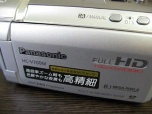 HC-V700M Panasonic ビデオカメラのデータが消えた 鹿児島県垂水市