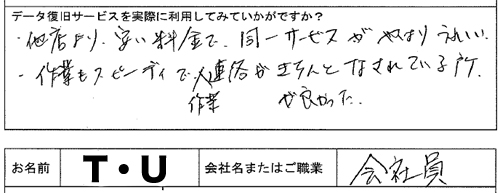 SONY HDR-CX170 ハンディカム復元 T・U様