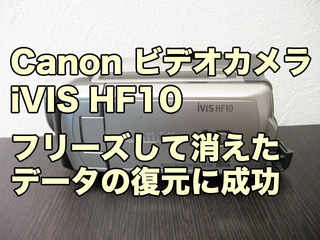 キャノンiVIS HF10 データ復元に成功 茨城県のお客様