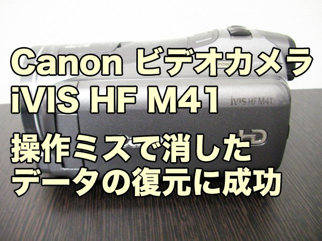 Canon iVIS HF M41 動画を全消去 データ復元に成功!
