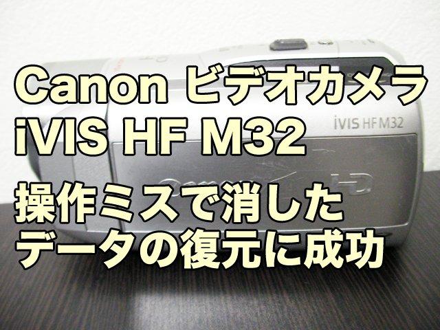 キャノンiVISビデオカメラ動画復元に成功 千葉県のお客様