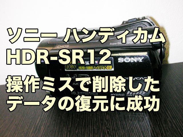 ハンディカムHDDデータ復元成功 SONY HDR-SR12 誤って削除