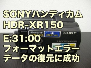 HDR-XR150ビデオカメラ E:31:00フォーマットエラー データ復旧に成功