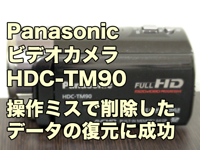パナソニック HDC-TM90 データ復旧に成功 福岡県のお客様