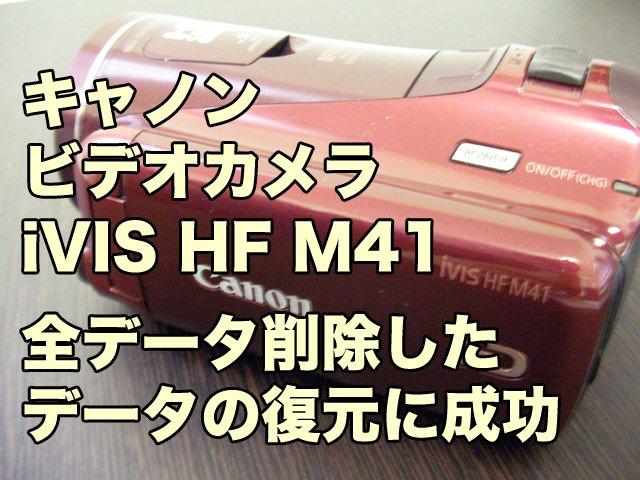 キャノン ビデオカメラiVIS HF M41全データ削除 データ復旧成功