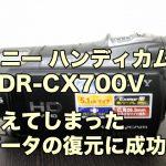 ハンディカムHDR-CX700Vデータ削除復元に成功