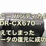HDR-CX670ハンディカムSONYデータ復元に成功