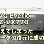 everio データ復元 GZ-VX770