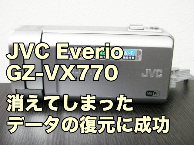 Everioデータ復元 GZ-VX770 映像・動画データを復旧