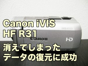 Canonビデオカメラ復元iVIS HF R31