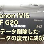 キャノンiVISビデオカメラHF G20削除したデータ復旧に成功