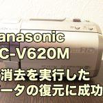 HC-V620M パナソニック ビデオカメラ データ復旧 神奈川県