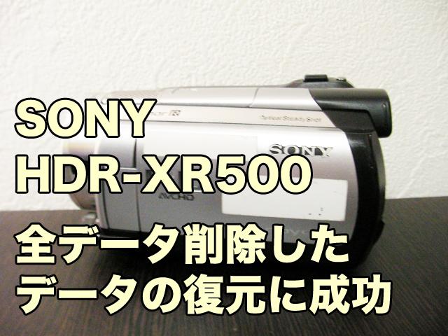 ハンディカム復元SONY HDR-XR500