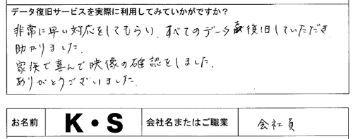 ビクター Everio GZ-MG77-S データ復元に成功(K・S様)