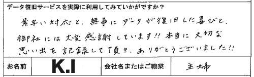 SONYハンディカムHDR-CX180削除データ復旧 K.I様(主婦)