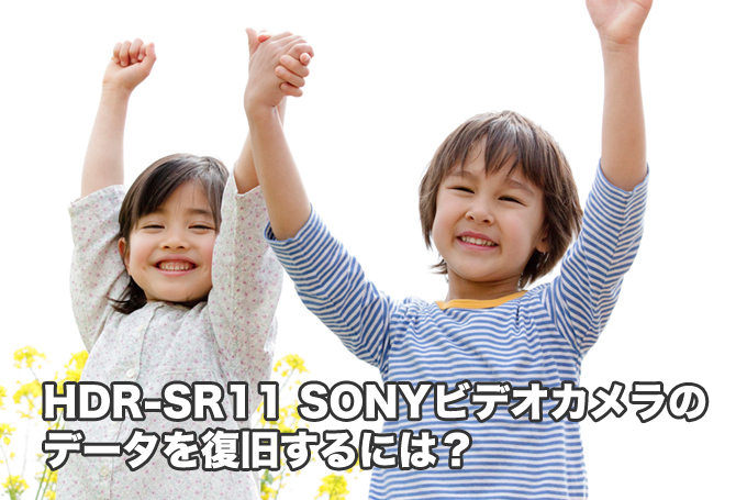 HDR-SR11 SONYビデオカメラ データ復旧