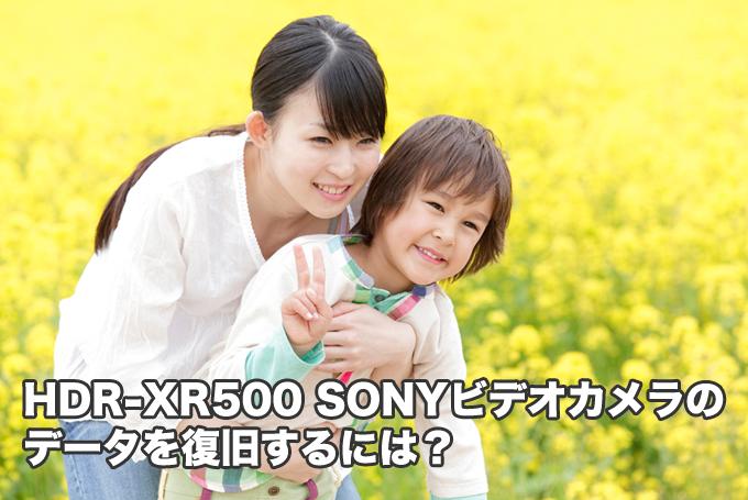 HDR-XR500 SONYビデオカメラのデータを復旧したい人必見!