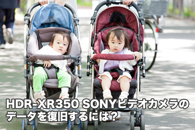 HDR-XR350 SONYビデオカメラ復旧 「これって手遅れ!?」