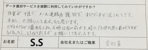 JVC Everio 再生できない GZ-MG505 S.S様(会社員)