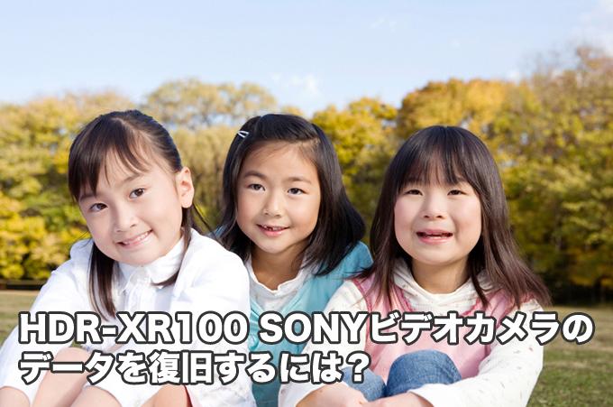 HDR-XR100 SONY ビデオカメラ 復元可能?