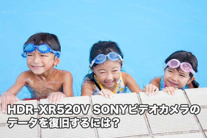 HDR-XR520V SONYビデオカメラのデータ復旧したい人なら知っておくべき話