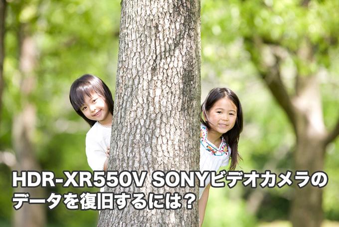 HDR-XR550V SONYビデオカメラ復旧 後悔しないでください!