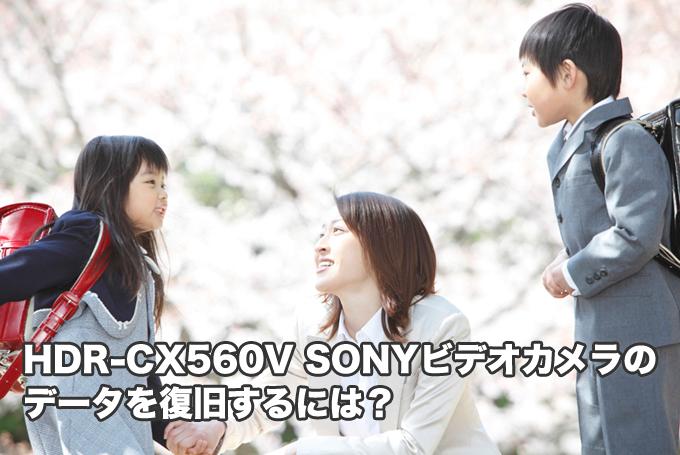 HDR-CX560V ソニービデオカメラ画像復旧 これで解決!