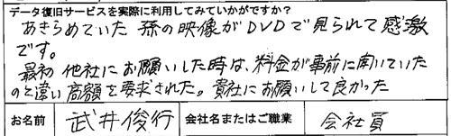 JVCエブリオ復元GZ-HM460 武井俊行様