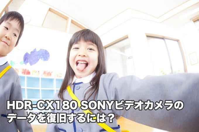 HDR-CX180 ハンディカム復元 「ごめんなさい!」