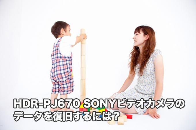 HDR-PJ670 SONYビデオカメラ データ復旧【太鼓判】