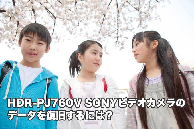 HDR-PJ760V ビデオカメラ復元 【一発解決】
