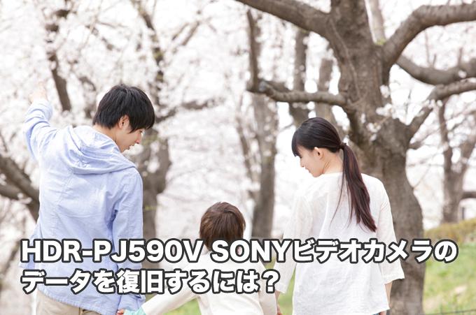 HDR-PJ590V ビデオカメラ復元 【笑顔が戻った!】