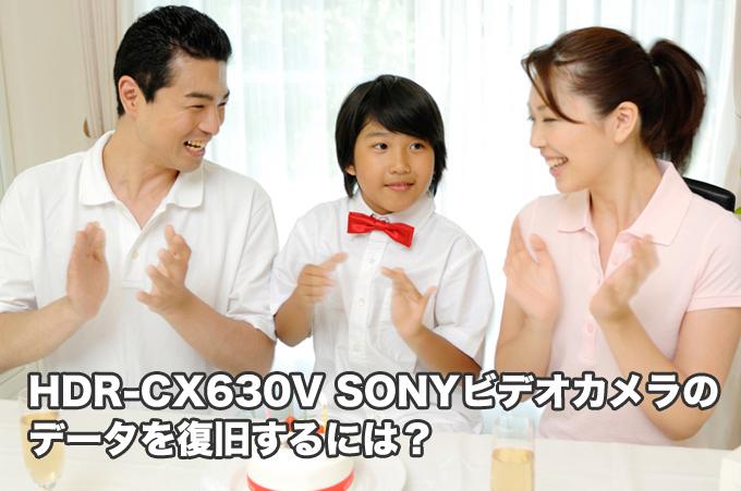 HDR-CX630V SONYハンディカム データ復旧【要チェック】