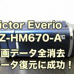 JVC Everio GZ-HM670 復旧 全データ消去 ビデオカメラ復元