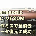 HC-V620M パナソニックビデオカメラ復旧 間違えて消した データ復元