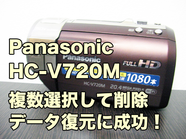 HC-V720M復元 パナソニック ビデオカメラ復旧 横浜市