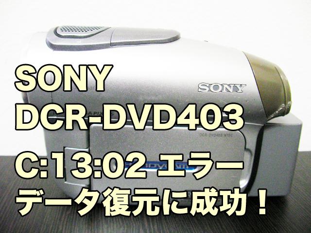 C:13:02エラー SONY DCR-DVD403 ビデオカメラ復旧 茨城県