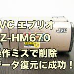 ビクター JVC エブリオ GZ-HM670 削除データ復元