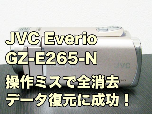 JVC Everio GZ-E265 ビデオカメラ 削除データ救出