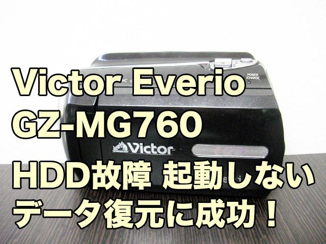 Victor Everio GZ-MG760 起動しないビデオカメラ復元 HDD故障