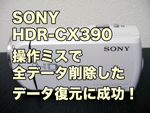 SONYハンディカムHDR-CX390復元 削除した動画の復旧 新潟県