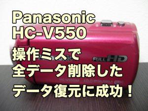 HC-V550 削除データ復旧