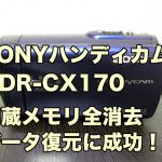 HDR-CX170内蔵メモリ 削除データ復旧