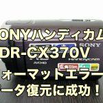 HDR-CX370V フォーマットエラー データ復元