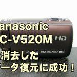 パナソニックHC-V520M復旧 内蔵メモリ全データ削除