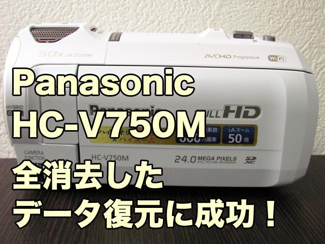 Panasonic HC-V750M ビデオカメラ復旧 削除したデータの復元