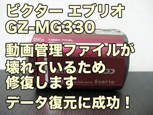 GZ-MG330エブリオ復旧 動画管理ファイルが壊れているため修復します