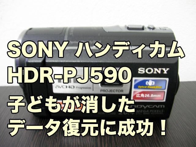 SONY HDR-PJ590V データ復旧